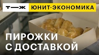 Юнит-экономика: пирожки с доставкой