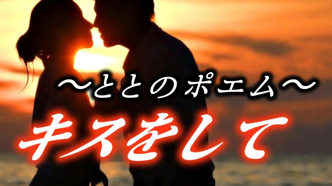 《恋愛ポエム 動画》《キスをして、、、》 恋愛ポエム ととF #ポエム #恋愛 #恋愛ポエム 恋愛系ユーチューバー 恋愛 噂のポエマーとと☆彡のポエム動画です 名言、アメブロは愛してるの『あ』