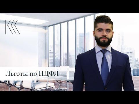 Александ Марин - Льготы по НДФЛ