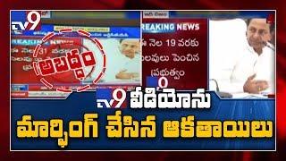 టీవీ9 వీడియోను మార్ఫింగ్ : మోసపోవద్దు..! - TV9