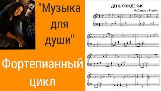 Урок 40. Уроки игры на фортепиано. Музыка для души. ( авт. Чабанова Нелля )