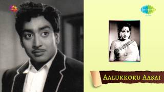 Aalukkoru Aasai | Kanakku Partthu song