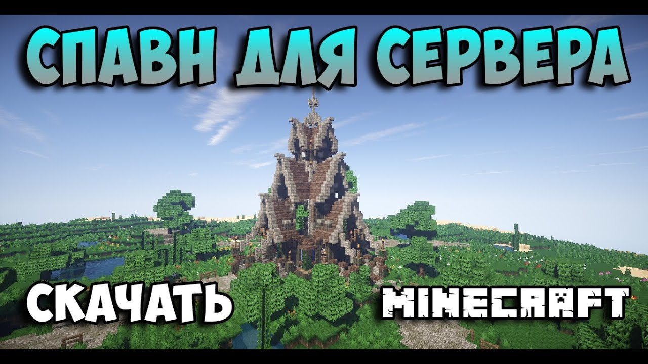 Готовый спавн для сервера minecraft 1.7.10