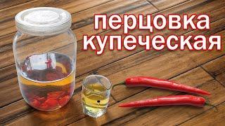 Перцовка «Купеческая» Рецепт Настойка на перце от канала свой среди своих кулинария