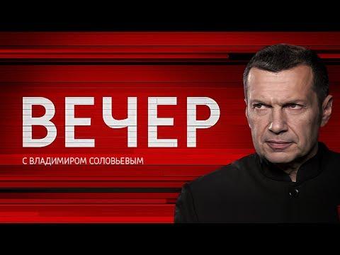 Вечер с Владимиром Соловьевым от 31.07.17