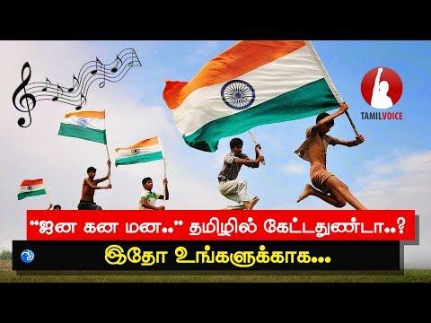 'ஜன கன மன..' தமிழில் கேட்டதுண்டா..? இதோ உங்களுக்காக... Indian national anthem in Tamil
