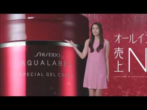 Shiseido AQUALABEL Special Gel Cream TV Commercial thumbnail