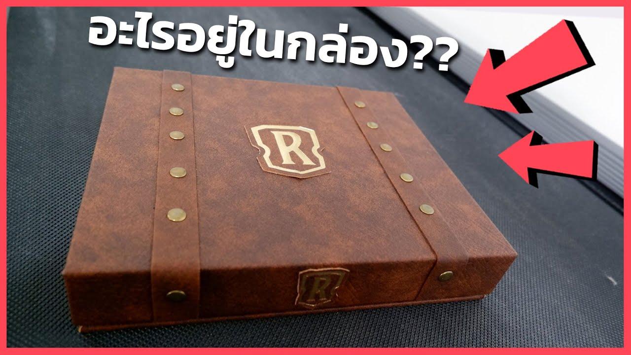 เปิดกล่อง LOR ส่งตรงจาก Riot!