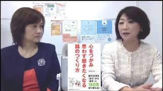 【沖本るり子の「著者の本棚」】第86回「WACHIKA(話す力)代表」阿隅 和美先生