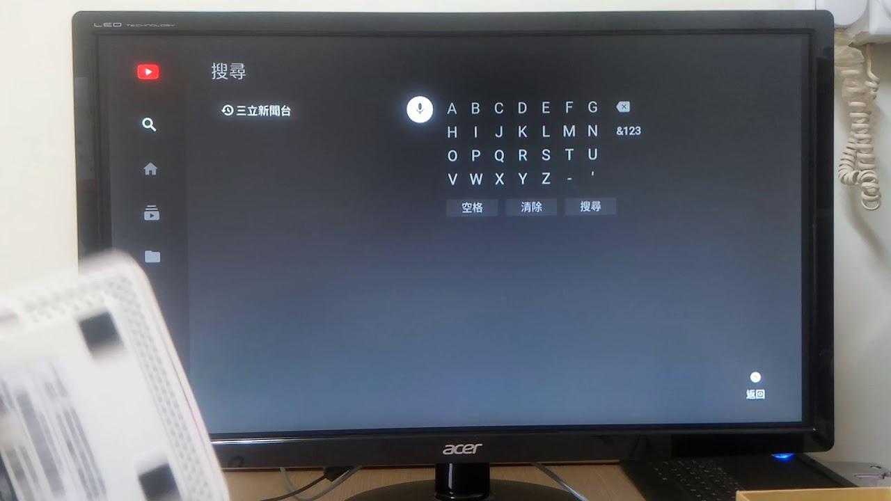 安博盒子也可以使用語音遙控器 - YouTube