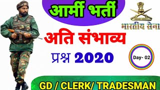 😲Army bharti question paper 2020 || Army Bharti GD Important Questions | Army Rally Bharti Paper| 2