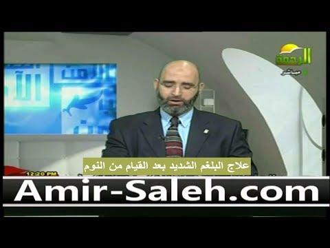 علاج البلغم الشديد بعد القيام من النوم | الدكتور أمير صالح