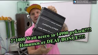 2*1000 Watt всего за 14990 рублей!!!! Новинки от DEAF BONCE!!!!