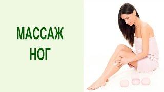 Как правильно делать массаж ног? Оздоравливающий самомассаж в домашних условиях. Yogalife