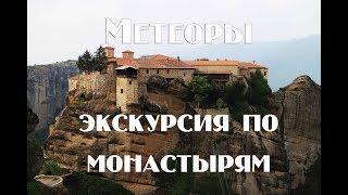 видео Метеоры