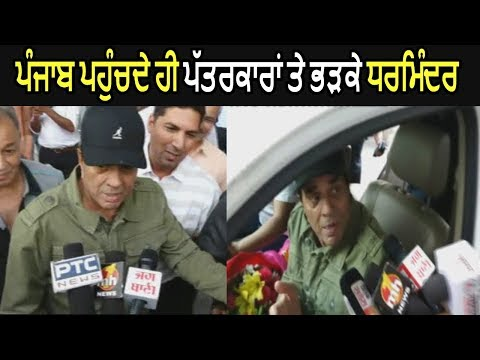 Dharmendra Becomes Angry on Reporters at Amritsar - Live Video