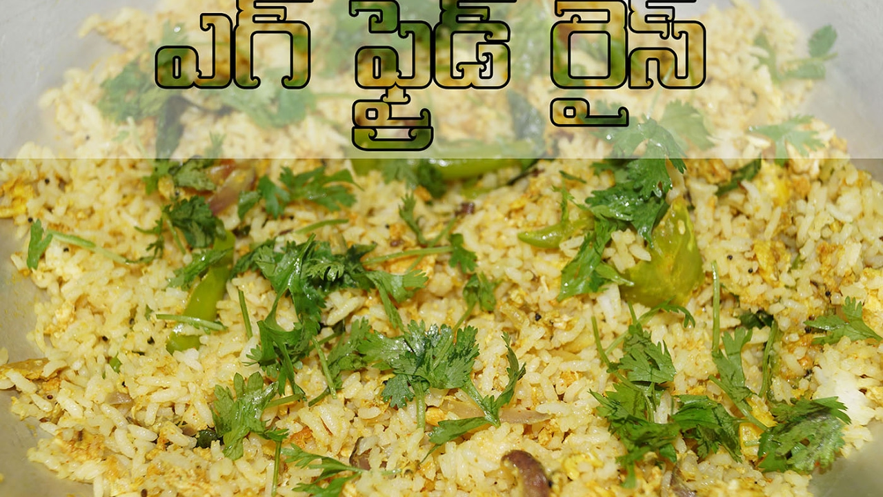 How to prepare fried rice recipe in telugu