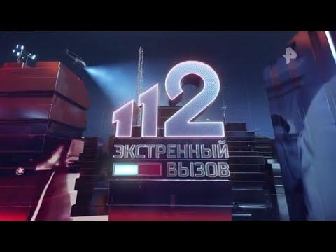 """Начало программы """"112. Экстренный вызов"""" в 16:00 (Рен ТВ [+2], 23.01.2020)"""