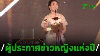 """""""เขมสรณ์"""" คว้ารางวัลผู้ประกาศข่าวหญิงแห่งปี   20-09-62   บันเทิงไทยรัฐ"""
