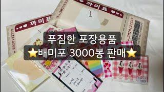 포장용품 배미포 3000봉 판매 / 3배 에눌 / 떡메…
