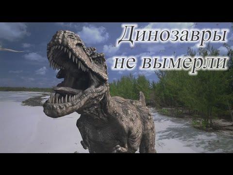 Динозавры не вымерли,