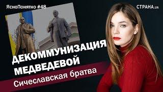 Декоммунизация Медведевой. Сичеславская братва | ЯсноПонятно #48 by Олеся Медведева