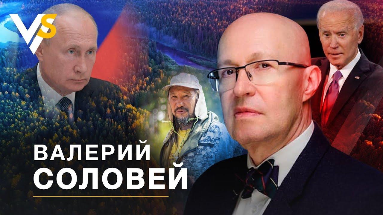 Профессор Валерий Соловей: Путин, Байден и шаман из тайги. Новые прогнозы