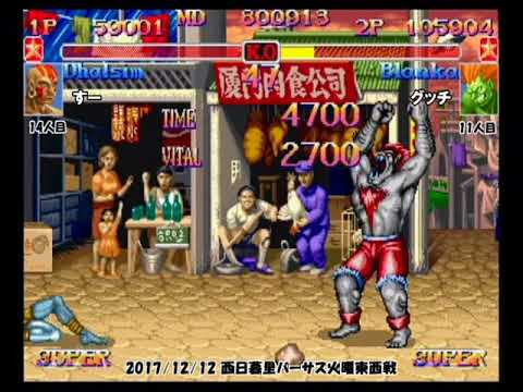 Super Street Fighter 2X :East vs West 2017/12/12 2/3