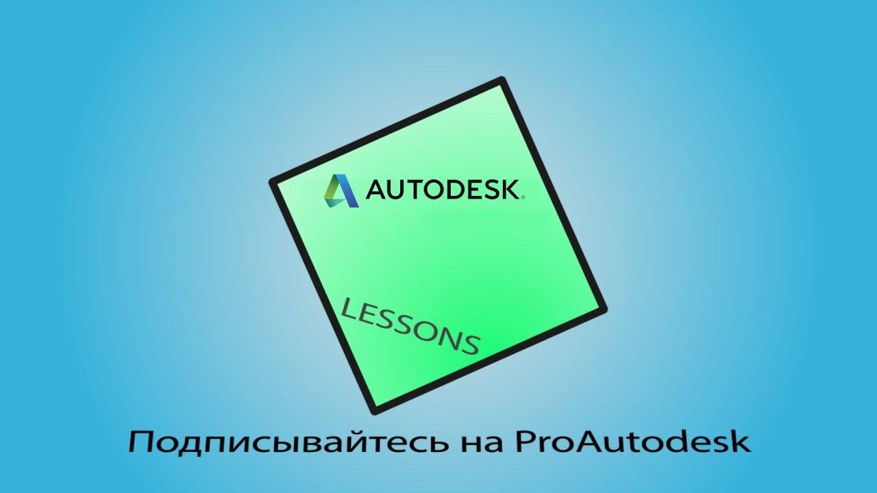 """Урок 1 """"Создание нового проекта в Autodesk Inventor"""". Видеоуроки Inventor Professional"""