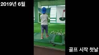 [골프신동]박찬우 5세~7세 골프 기록영상
