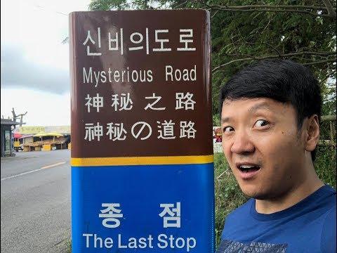 MYSTERIOUS Road in Jeju that DEFY Gravity in Jeju South Korea