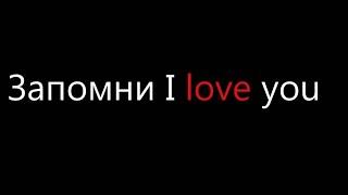 NadiR feat. Shami - Запомни, I Love You, Пойми, что I Need You