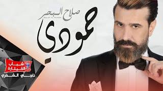 صلاح البحر -  حمودي - زلمة وشهم ( اوديو حصري ) | 2019