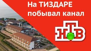 видео Вулкан Тиздар (грязевой) на азовском море: как доехать, расположение на карте?