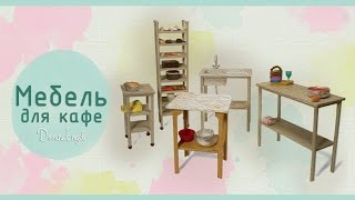 Мебель для кукольного кафе/How to make furniture for doll's cafe(, 2016-05-28T15:11:11.000Z)