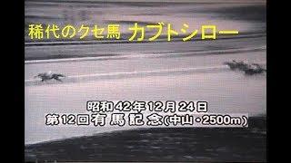 【ラジオ競馬実況】稀代のクセ馬カブトシローの大爆走 ~1967年有馬記念