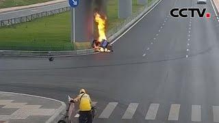 辽宁大连:摩托车爆燃骑手昏迷 送餐员火中救人 |《中国新闻》CCTV中文国际 - YouTube