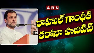Congress Rahul Gandhi Tested Positive For Corona Virus | ABN Telugu
