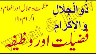 Download Video Zuljalale wal Ikram Allah name | Fazilat aor wazifa - What & How MP3 3GP MP4
