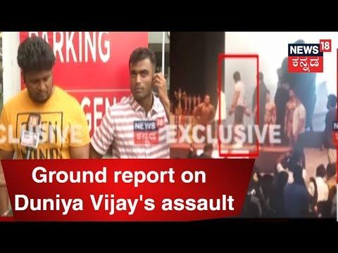 Eyewitness & Friends Reacts On Duniya Vijay's Assaulting Gym Trainer In A Bodybuilding Event