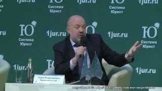 Дума должна привлекать экспертов. Юрфорум в Кремле 2016(На Юридическом форуме в Кремле прозвучало, что не совсем верно, что от процесса законотворчества фактическ..., 2016-10-15T18:12:28.000Z)