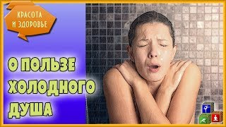 Закаливание холодной водой. Холодный душ для здоровья