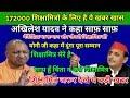 अखिलेश यादव की जुबनी Shiksha Mitra Latest News PM Modi ,Yogi Sarkar Latest News| Shikshamitra News