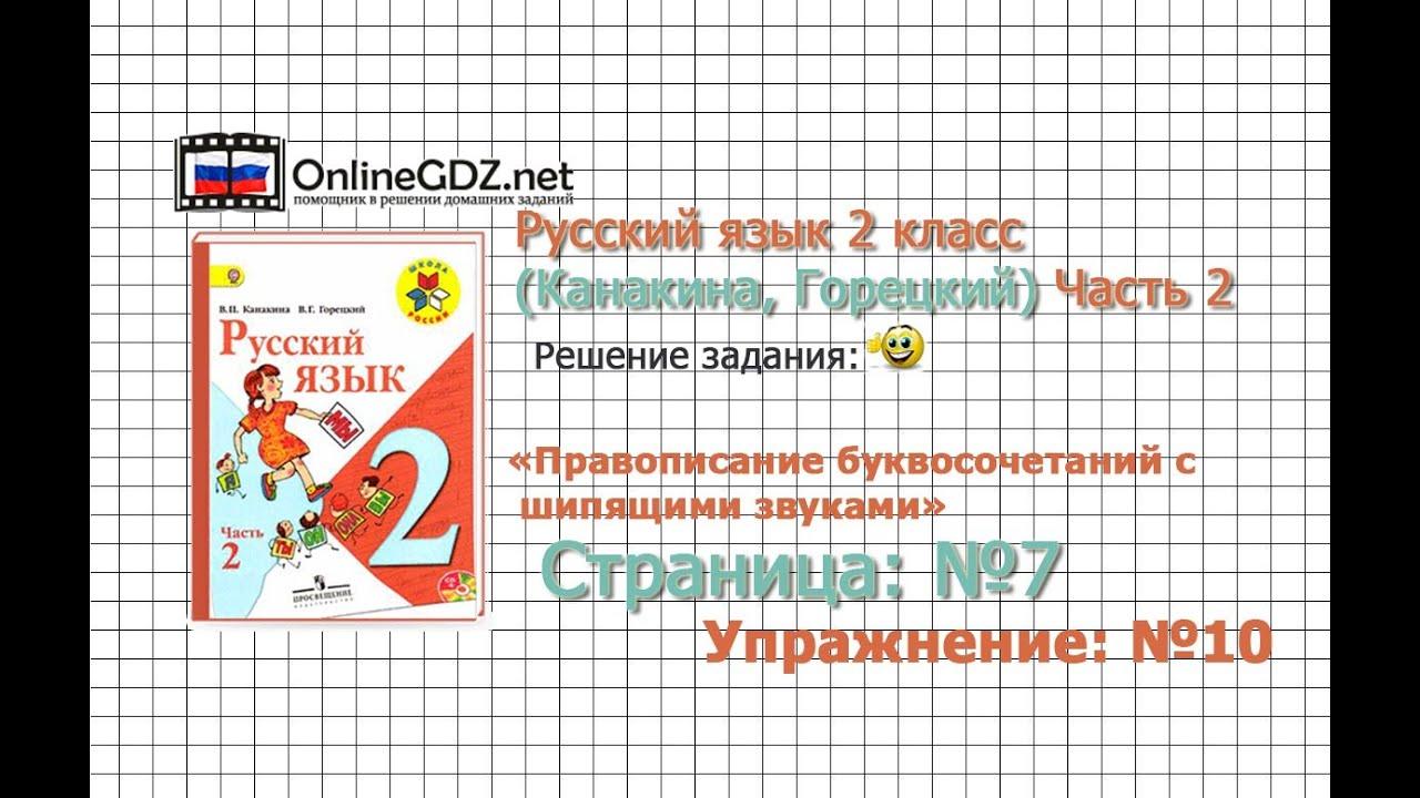 Домашнеезадание по русскому языку 2 класс часть 2 канакина горецкий страница 7 упражнение