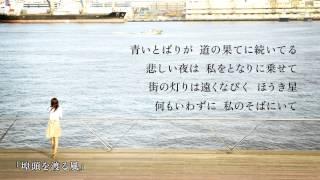 松任谷由実 - 埠頭を渡る風(from「日本の恋と、ユーミンと。」)
