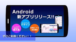 SBI FXトレード 新スマートフォン用取引アプリ