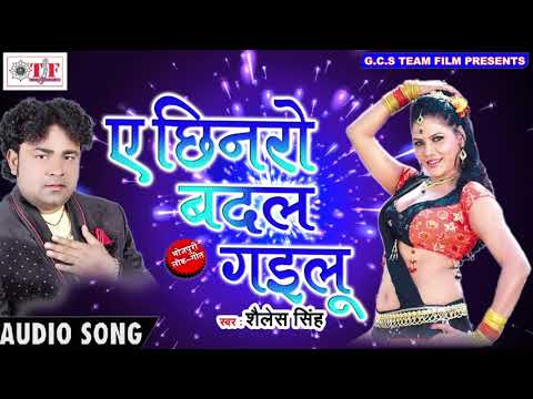 A Chhinaro Badal Gailu~Shailesh Singh~Badal  Gailu~Hit DJ Song 2017~Team Film