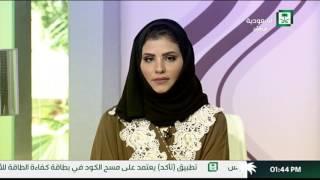برنامج حياتنا المؤتمر العلمي الحادي عشر للجمعية السعودية للجراحة العامة