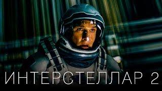 Интерстеллар 2 [Обзор] / [Трейлер 2 на русском]