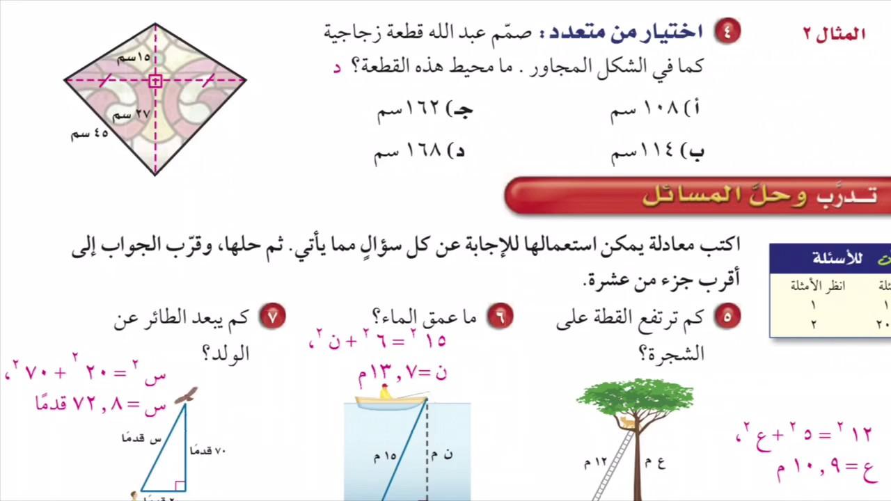 تطبيقات على نظرية فيثاغورس رياضيات ثاني متوسط الفصل الأول Youtube